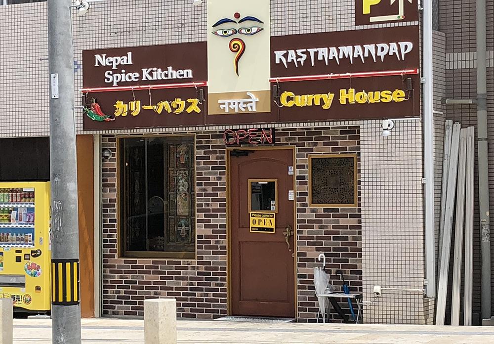 ネパールカレーの『KASTHAMANDAP(カスタマンダップ)首里』
